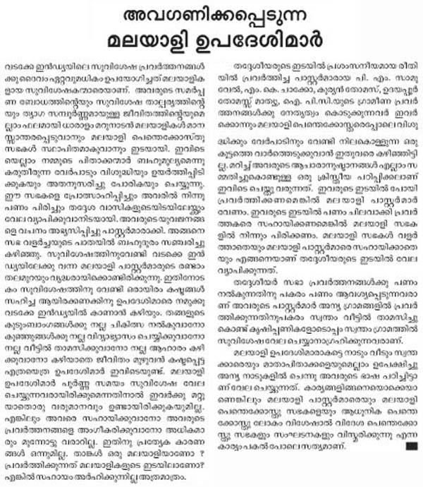malayalam essays on paristhithi malineekaranam Malayalam essays on ''paristhithi samrakshanathinte no.
