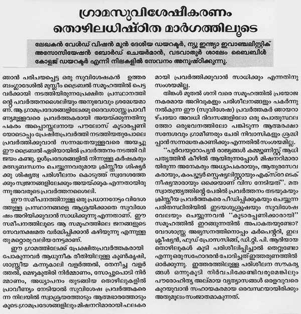 Natural beauty of kerala essay in malayalam