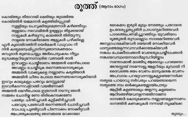 Essay on drugs in malayalam