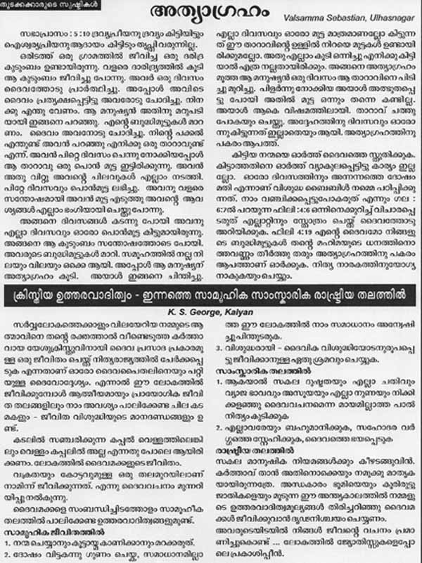 Suvartha Magazine